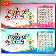 Abc And Number Chart Us 4 14 48 Off Russian Letter Number Word Phonetic Chart Toys Russia Kid Abc 123 Learning Machine Baby Educational Toy Alphabet Music Poster In