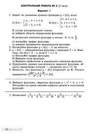 Алгебра и начала математического анализа класс Контрольные  Алгебра и начала математического анализа 10 класс Контрольные работы Базовый и углуб