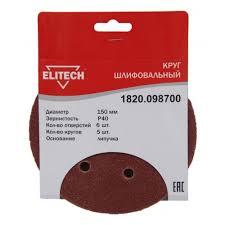 <b>Круг шлифовальный ELITECH</b> липучка,6отв,ф150мм,P40,5шт,для ...