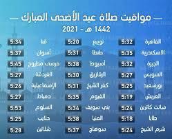 """موعد صلاة عيد الأضحى 2021 في القاهرة ومحافظات ومدن مصر """"من اسكندرية لأسوان""""  - كورة في العارضة"""