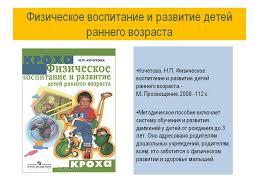 курсовая работа Физическое воспитание детей дошкольного возраста  Курсовая особенности физического воспитания в доу