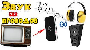 Как подключить к телевизору беспроводные <b>Bluetooth</b> наушники ...