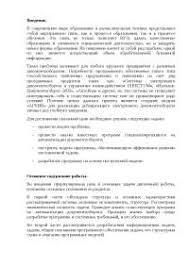 Подсистема электронного документооборота в составе РИСК ОО и КИС  Подсистема электронного документооборота в составе РИСК ОО и КИС УЗ диплом 2013 по программированию и компьютерам