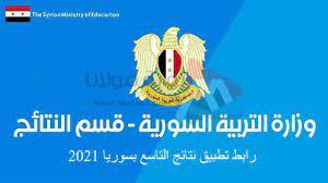 وزارة التربية والتعليم السورية نتائج التاسع 2020