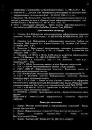 Форма проведения практики преддипломная практика pdf М МИЭТ 2011 132 с ил 5