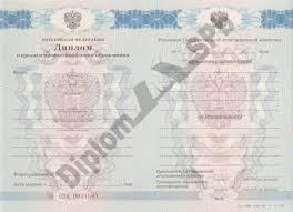 Где купить диплом цена дипломов в Санкт Петербурге Продажа  Диплом техникума образца 2010 2013 года