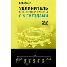 <b>Удлинитель для гирлянд</b> Vegas 15 м в Ульяновске – купить по ...