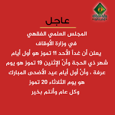 عيد الأضحى 2021 في سوريا ، موعد عيد الاضحى ووقفة عرفات في سوريا 2021