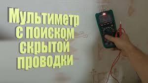 <b>Мультиметр Mastech</b> MS8360G Обзор основных функций ...