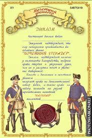 Шуточный диплом для мужчин Почетный гренадер Грамоты дипломы  Шуточный диплом для мужчин Почетный гренадер