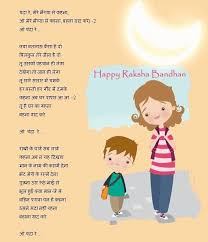 rakhipoems image in hindi english rakhiessay speech on raksha  short essay on raksha bandhan in hindi short paragraph on raksha bandhan essays paragraphs and articles on 2015 by festival team
