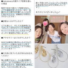 顔タイプ診断フェミニン Instagram Posts Gramhanet