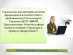 украинские диссертации готовить самому по видео рецептам украинские диссертации