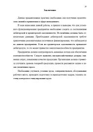 Декан НН Отчет по преддипломной практике в ЗАО Дом отдыха   Отчет по преддипломной практике в ЗАО Дом отдыха Покровское Страница 39