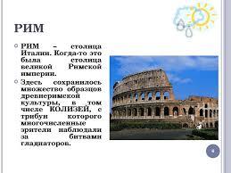 Страны мира Италия класс презентация онлайн Италия ИТАЛИЯ ЗНАКОМИМСЯ СО СТРАНОЙ ИТАЛЬЯНЦЫ РИМ