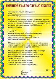 Памятка к наградной медали ii ЮбиляРУ Шуточный именной указ по случаю юбилея для вручения медали