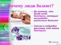 Презентация на тему Бактерии польза или вред Выполнила  Да потому что везде есть бактерии которые вызывают различные болезни Сейчас я подробно расскажу кто такие бактерии