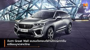 จับตา Great Wall แบรนด์รถยนต์ยักษ์ใหญ่จากจีนเตรียมบุกตลาดไทย