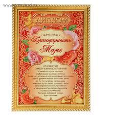 Диплом Благодарность маме Купить по цене от  Диплом Благодарность маме