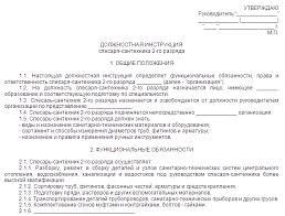 Должностная инструкция слесаря сантехника образец Народный  должностная инструкция