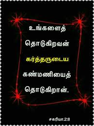 #christianmessageintamil #todaybiblewords #dailymanna #tamilchristianmessage #jesuswordstamil bible study media surprise!now free in youtube. Pin On Bible Verses In Tamil