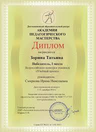 Статьи и конкурсы для учителей и воспитателей Академия  Диплом конкурса учащихся