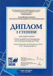 Дипломы и награды Диплом i степени Опыт внедрения и разработки систем телеметрии для ГРО РосГазЭкспо