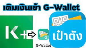 วิธีการเติมเงินเข้า g-wallet ของแอปเป๋าตัง ด้วย k-plus  เพื่อเตรียมไปใช้โครงการคนละครึ่ง - YouTube
