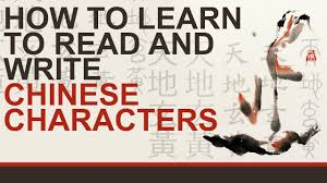 How To Write Chinese How To Learn To Read And Write Chinese Characters Part 1 Youtube