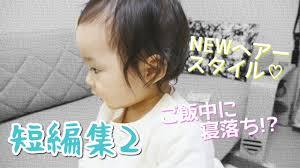短編集その2newヘアースタイルご飯中寝落ち1歳2ヶ月女の子1