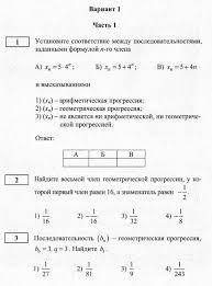 Контрольная работа по теме Геометричекая прогрессия в формате  Решение заданий контрольной работы по вариантам