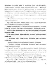 Современное состояние российских источников права социального  Дипломная Современное состояние российских источников права социального обеспечения и тенденции их развития 4