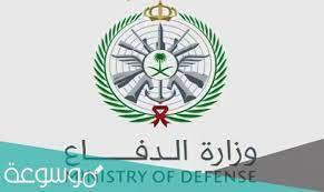 رابط تسجيل التجنيد الموحد وزارة الدفاع للنساء 1442 شروط التسجيل - موسوعة نت