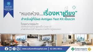 Hospitel แห่งใหม่ของทางโรงพยาบาลสุขุมวิท