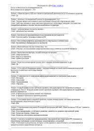 Тесты и ответы по безопасности жизнедеятельности Тесты Банк  Тесты и ответы по безопасности жизнедеятельности 25 11 13