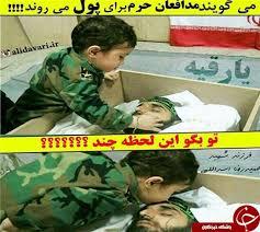 نتیجه تصویری برای مدافعان حرم