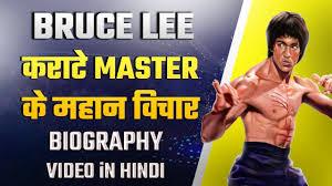 बरस ल मरशल आरट चमपयन क जवन क बर म Bruce Lee Biography And Motivational Quotes