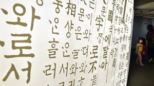 Learning the korean alphabet is very important because its structure is used in every day conversation. The Vegetarian How To Learn Korean And Win Awards Bbc News