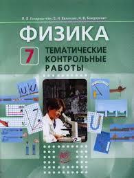 Физика класс Тематические контрольные работы Учебное пособие  Физика 7 класс Тематические контрольные работы Учебное пособие