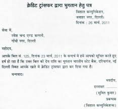 Best Solutions Of How To Write A Resignation Letter In Hindi For