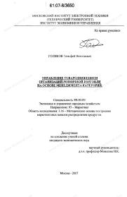 Диссертация на тему Управление товародвижением организаций  Диссертация и автореферат на тему Управление товародвижением организаций розничной торговли на основе менеджмента категорий