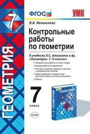 Контрольные работы по геометрии класс К учебнику Л С  Контрольные работы по геометрии 7 класс К учебнику Л С Атанасяна и