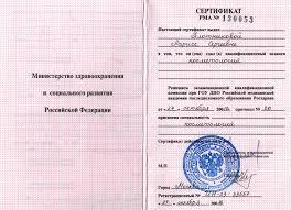 Дипломы и сертификаты Косметолог Я Сертификат косметолога