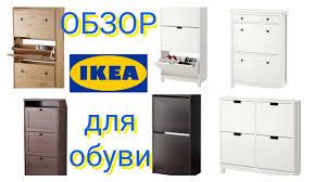Обзор обувницы/галошницы #<b>IKEA</b> - YouTube