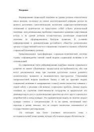 Социальная политика Республики Беларусь основные направления и  Социальная политика региона курсовая 2010 по социологии скачать бесплатно населения Доходы доходов социальное безработица государство государственная