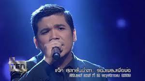 แจ็ค สุดกลั้นน้ำตา... ร้องเพลงเพื่อพ่อ ตีสิบเดย์ เสาร์ที่ 12 พฤศจิกายน 2559  - YouTube