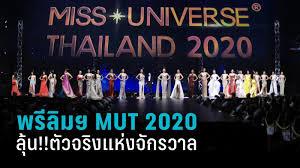 รอบพรีลิมฯ MUT 2020 ปัง! 29 สาวงาม ฉายออร่า ลุ้น