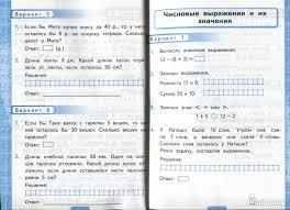 Контрольные работы по математике класс к учебнику М И Моро и  все