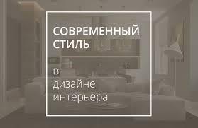 Дизайн интерьера квартиры дома коттеджа помещений в Санкт  Современный стиль в дизайне интерьера