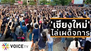 Wake Up Thailand - 'เชียงใหม่' ก็ไม่ทน! พลัง 'คนรุ่นใหม่' ไล่เผด็จการ 'เพลงเพื่อมวลชน'  กระหึ่ม - YouTube